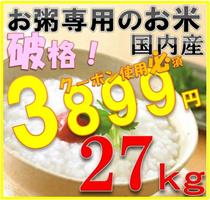 ★600円クーポン使えます!国内産 砕米 27kg こちらのお米は粉砕したお米でお粥などの専用にお使いされる方のみ購入のご検討の程よろしくお願い申し上げます。