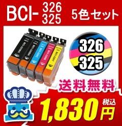 MG5230 対応 CANON キャノン プリンター インク BCI-326 BCI-325  5色セット PIXUS 激安の画像