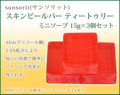【ゆうパケット】【3個セット】サンソリットスキンピールバーティートゥリーミニソープ(15g)(脂性肌・ニキビ肌)3個セット