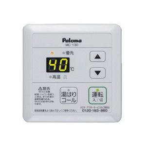 パロマガス給湯器給湯専用台所スタンダードリモコンMC-130