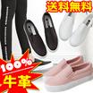 [牛革スリップオン]100%天然牛革3色6サイズ/ ブラック/ホワイト/ピンク 靴/シューズ/スリップシューズ