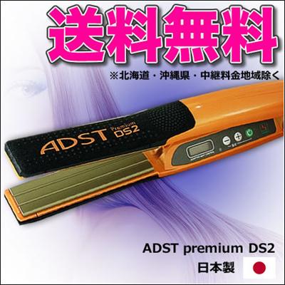 adstアドストDS2フラットアイロンバイコートS225mmFDS2-25ハッコー【A★】