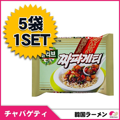 【韓国ラーメン】 チャパゲティ (チャジャン麺) 5袋SET 【YDKG-s】 防災用品・防災グッズ・地震対策用品・避難用品・韓国ラーメン・乾麺・インスタントラーメン・ジャージャの画像