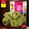 ★Buy one get one Free★Matcha Cranberry Cookies/抹茶蔓越莓曲奇