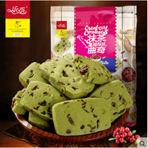 ★Buy one get one Free★Matcha Cranberry Cookies/抹茶蔓越莓曲奇