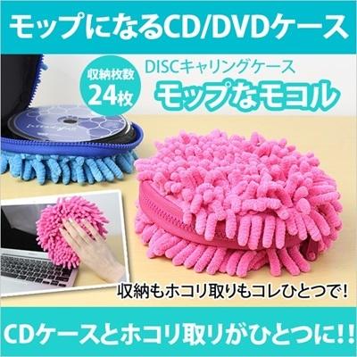 CD DVD ディスク キャリング ポーチ マイクロファイバー 24枚 収納 ピンク/ブルー アルペック | MOP-24 [宅配便配送]の画像