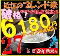★600円クーポン使えます!29日まで!28年品質を高めたブレンド米!27kg !!滋賀県で収穫したお米です。滋賀県は琵琶湖に四方を囲む高い山々、豊かな自然に恵まれており、米作りに最適の環境のお米!