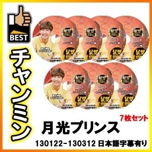 【K-POP DVD 韓流DVD 】東方神起 チャンミン MC 月光プリンス 7枚セット韓国バラエティー番組 DVD / チャンミン MAXの画像