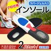 【送料無料】SUPER SALE!! 足を科学したプロ仕様スポーツインソール 超お買い得2足セット!プロ仕様ラバージェル入りインソール♪スポーツにも、革靴での長時間歩行にもオススメ♪姿勢矯正 足裏矯正 新生活の必需品!