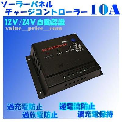 【レビュー記載で送料無料!】チャージコントローラーPWM-10A 12v24vの画像