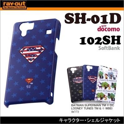 【クリックで詳細表示】RT-WSH01DASM|AQUOS PHONE SH-01D 102SH専用ケース キャラクター・シェルジャケット スーパーマン