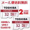 即納 2セット 送料無料 マイクロSDカード マイクロ SDHCカード 32GB TOSHIBA 東芝 microSDHCカード 32GB Class10 UHS-I対応 microSDHC 32GB 48MB/s 海外パッケージ toshiba マクロ SDHCカード【メール便送料無料】即納