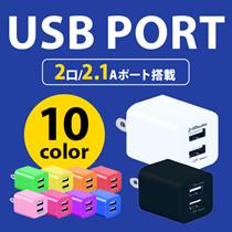 ≪期間限定特価!≫【3個まで同一送料】2口USB電源アダプタ【急速充電】2.1A/1.0A【選べる10カラー】あらゆるスマホ・タブレットが充電可能!