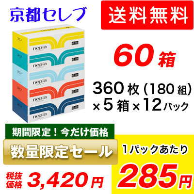 送料無料ネピア プレミアムソフトティッシュペーパー180組5箱×12パック1パックあたり293円(税抜)00191の画像