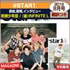 【5次予約/送料無料】STAR1 8月号(2016) 表紙画報インタビュー  : 防弾少年団 / (後)INFINITE L 【日本国内発送】