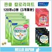 ★ FANCL ★ Calorie Limit 120 Tablets 30 Days Supplement × 3bags!
