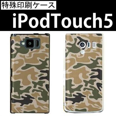 特殊印刷/iPodtouch5(第5世代)iPodtouch6(第6世代) 【アイポッドタッチ アイポッド ipod ハードケース カバー ケース】(迷彩)CCC-043の画像