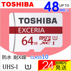 microSDカード マイクロSD microSDXC 64GB Toshiba 東芝 UHS-I 超高速48MB/s パッケージ品