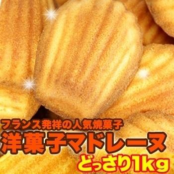 有名洋菓子店の高級マドレーヌどっさり1kg≪常温商品≫