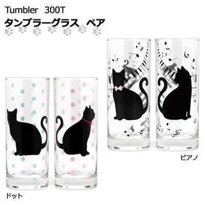 Tumbler300Tタンブラーグラスペア黒猫(メーカー直送品)