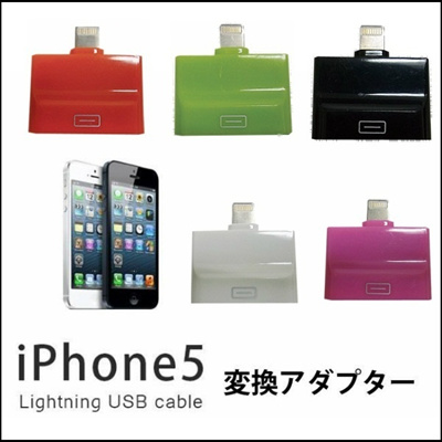 iPhone5・iPodtouch5・iPodnano7等に変換アダプタ 変換 アンドロイドからiPhoneに iPhone4からiPhone5に iPhone4SからiPhone5 に変換【充電器・同期可】2665の画像