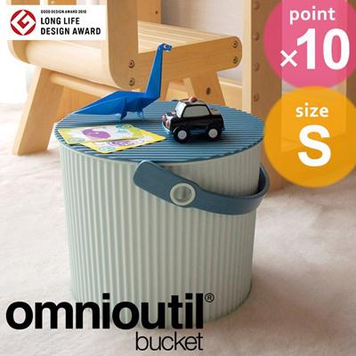 ニュー オムニウッティ new omnioutil S フタ付きバケット セルテヴィエ ガーデニング トイボックス レジャー アウトドアの画像
