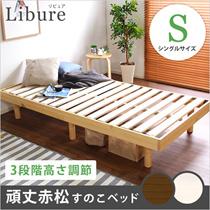 半額★すのこベッド 3段階高さ調整付き すのこシングルベッド/セミダブルベッド/レッドパイン無垢材 ベッドフレーム 簡単組み立て 清潔♪ 爽やかな寝心地をお約束します!