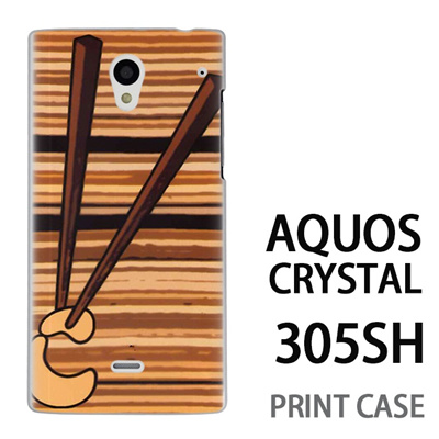 AQUOS CRYSTAL 305SH 用『No1 C 割り箸』特殊印刷ケース【 aquos crystal 305sh アクオス クリスタル アクオスクリスタル softbank ケース プリント カバー スマホケース スマホカバー 】の画像