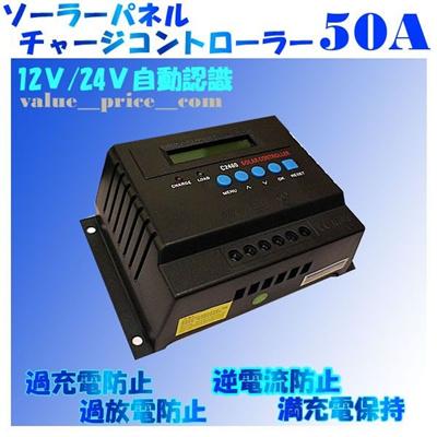 【レビュー記載で送料無料!】チャージコントローラーPWM-50A 12v24vの画像