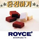 ★무료배송★ 흥정으로 구매하면 로이스 초콜렛을?★ Qtalk 및 Qoo10 Global 앱에서 참여 가능합니다!! 로이스초콜릿 오리지날 Royce Chocolate Original Super Sale!- 대박 기회를 놓치지 마세요!