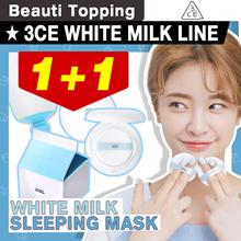 ★1+1★{3CE}ホワイトミルククリーム/牛乳クリーム 3CE White MILK Cream 即刻ブライトニング /