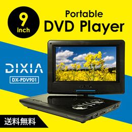 【クーポン使用可能!!】【送料無料】TOHO 9型ポータブルDVDプレーヤーDIXIA DX-PDV901