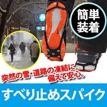 すべり止めスパイク強化版 よりガッチリ雪をとらえます!スパイク付きの携帯用ゴム底!激安!簡単装着滑り止め すべりどめ 滑らない シューズスパイク アイススパイク 雪道 雪対策 靴用ゴム 靴 かんじき スノーシューズ ER-NMNS [ゆうメール配送][送料無料]