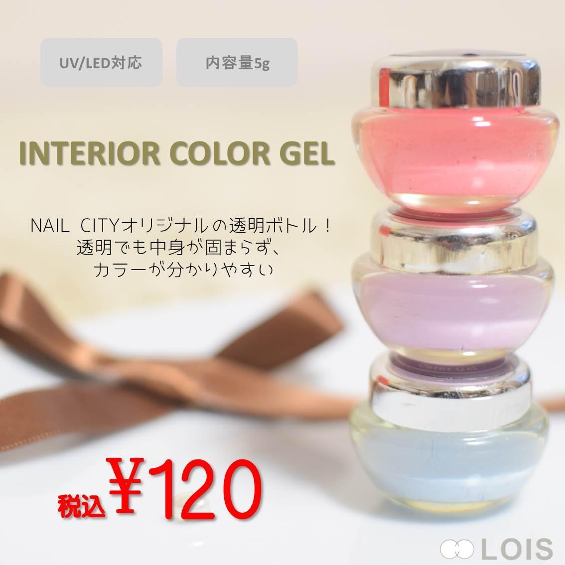 Qoo10インテリアカラージェル 001-101 ネイル ジェルネイル カラージェル プチプラ LED対応 UV対応 アウトレット 訳あり