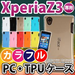 Xperia Z3 ケース カバー スタイリッシュデザイン 持ちやすい ハードケース カラフル おしゃれ 可愛い PC TPU ハード 保護 お洒落 エクスペリア XZ3-S01[ゆうメール配送][送