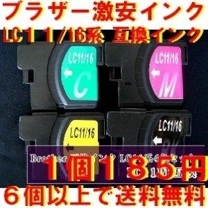 【激安、5個以上で送料無料】 1個185円!ブラザー互換インク ブラザー [Brother] LC11/16系 4色の画像