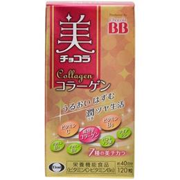 チョコラBB 美チョコラコラーゲン 120粒【サプリメント】【ペプチド】