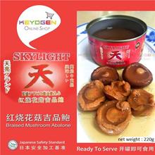 *Ready to serve* Skylight Braised Mushroom Abalone 220g – premium grade - Japan food safety standard
