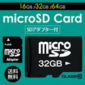 まとめ買いが絶対お得!【送料無料】 期間限定の大特価 microSDHCカード マイクロSDカード class10 【16GB /32GB /64GB】 Format FAT 32 (SDアダプター付)