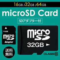 <<在庫処分特価>>【【送料無料】 期間限定の大特価 microSDHCカード マイクロSDカード 【B32GB /64GB】