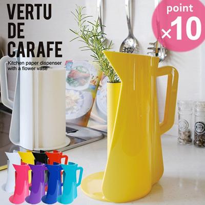 ヴェルトゥ ドゥ カラフェ VERTU DE CARAFE キッチンペーパーホルダーフラワーベース付き キッチンペーパーディスペンサーの画像