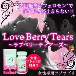 史上最高のフェロモン配合☆極上のLOVEサプリ【Love Berry Tears~ラブベリーティアーズ~】の画像