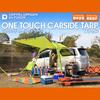 【送料無料】テント アウトドア レジャー テント簡単設置だから簡単です。ドッペルギャンガーアウトドアTT3-207