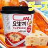 ヨポキチーズ味120g■韓国食品■0797【韓国料理/韓国食材/韓国お土産/デザート/激安】