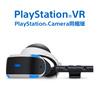 セールクーポン利用可能!在庫限り!SIE PlayStation VR PlayStation Camera同梱版 CUHJ-16001 即納可[新品]