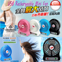 Lowest price Arrival Super Summer 3 Ways To Use USB Rechargerable Portable Mini Fan /AIR FRESHENER Strong Wind ★Best quality★Lovely Colorful Touch Fan/Charging cable strong wind usb charge battery