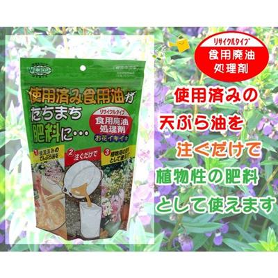 お花イキイキ 使用済みの天ぷら油が植物性の肥料にの画像