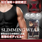 Best Selling in Japan!ORIGINAL MENZ SIX PACK EXCERSIZE SLIMMING WEAR!  Body Building and Workout for MAN![SPECIAL PRICE LIMIT 100QTY] Free shipping from JAPAN!!
