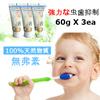LUTOOTHキッズ歯磨き(ベビー)100%天然物質無弗素 60gx3ea / 刺激でははくて子供が好きです! ですが、確実な虫歯抑制の歯磨き!
