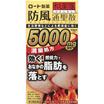 【第2類医薬品】新・ロート防風通聖散錠満量 264錠